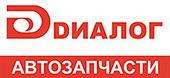 ДИАЛОГ - интернет-магазин автозапчастей в Калининграде